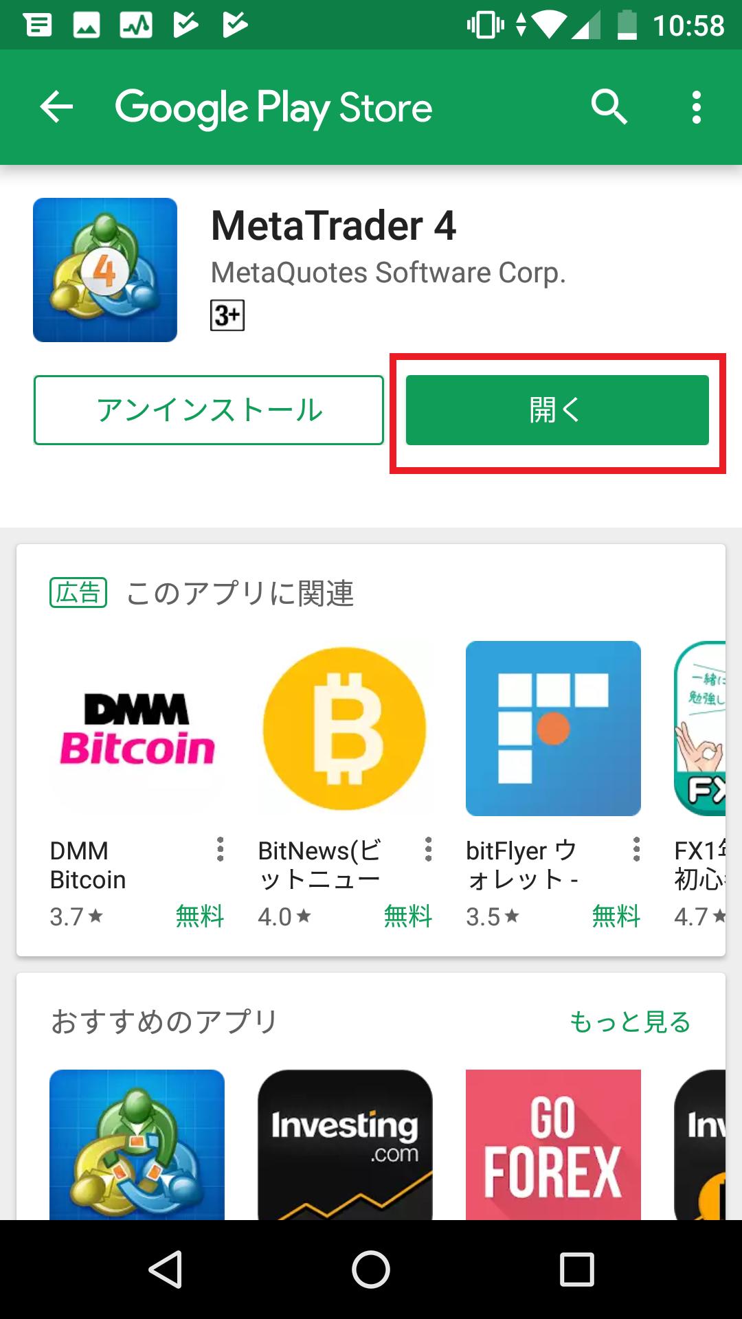 モバイル版デモ開設方法3