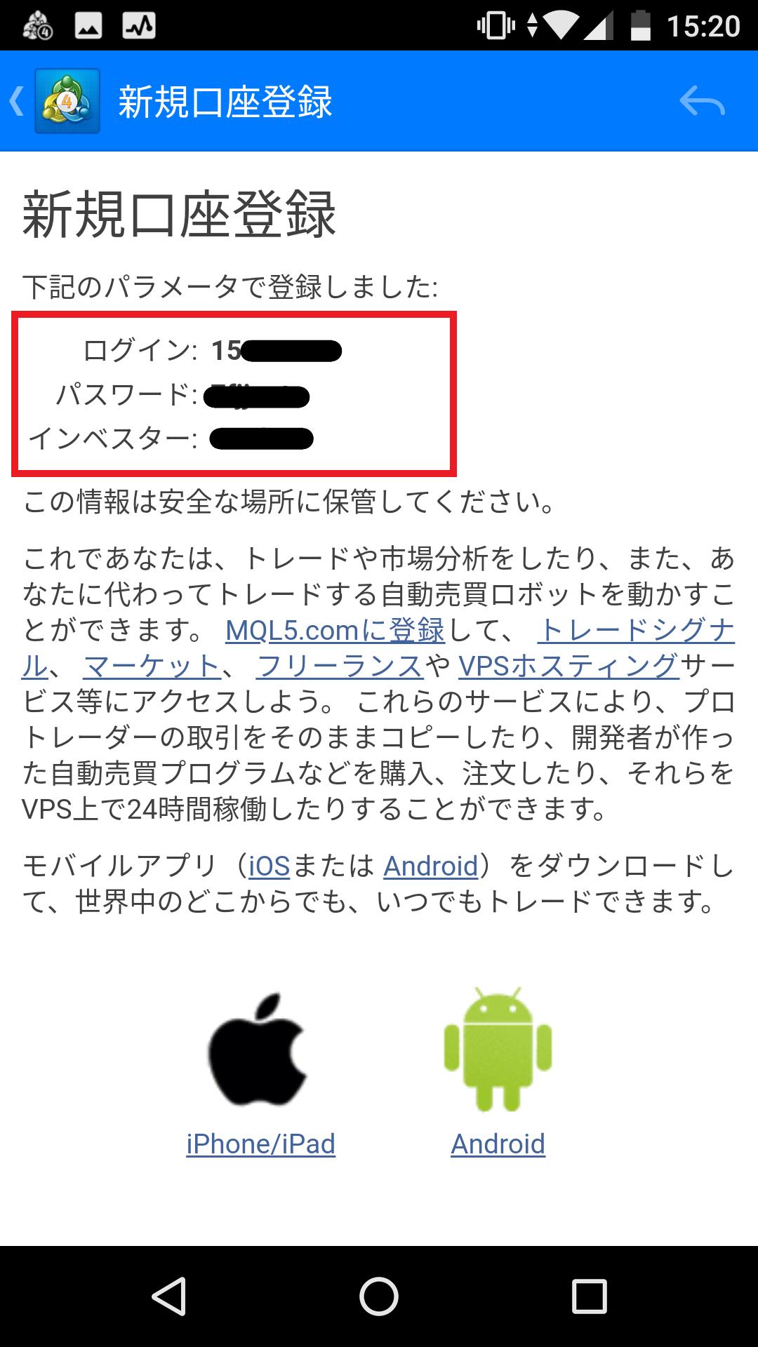 モバイル版デモ開設方法8