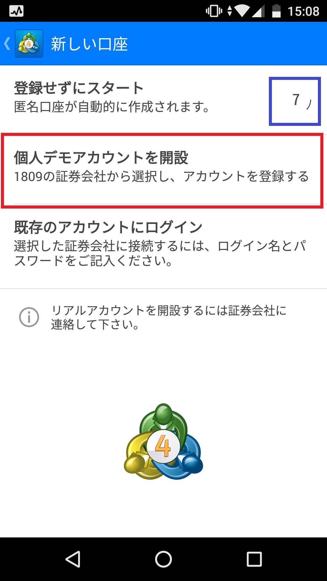 モバイル版デモ開設方法4