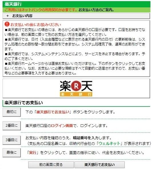 クイック入金6